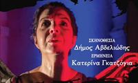 gynaika_tis_zakythos (1) 2