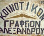 koinotiko_grafeio_Alexandrou