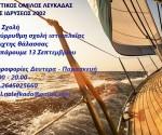 naftikos_omilos