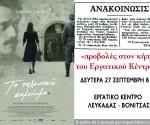 EK-poster-teleutaio_shmeioma