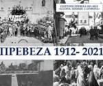 apeleftherosi_prevezas 2