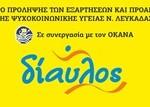 kentro_prlolipsis_diavlos 2
