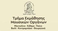 orfeas_mousiki 2